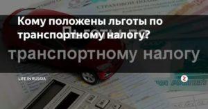 Платят ли транспортный налог пенсионеры в саратове