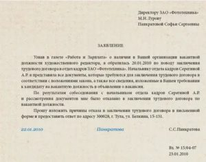 Письмо об отказе подписания дополнительного соглашения