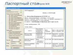 Архивная справка по форме 40 из паспортного стола