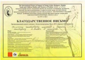 Благодарность организаторам фестиваля текст
