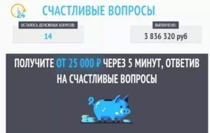 Сайт счастливые вопросы точно придут деньги или нет