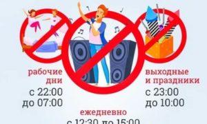 Закон о тишине нижний новгород 2020 год