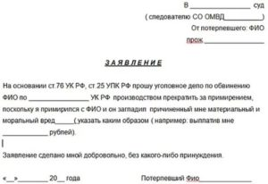 Заявление о прекращении уголовного дела за примирением сторон образец