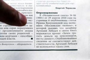 Как написать в газету протест на статью