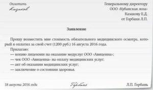 Заявление на возрат денег за медкомиссию