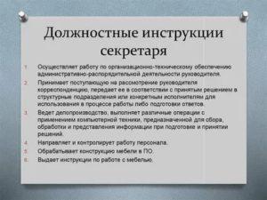 Обязанности секретаря делопроизводителя