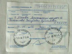 Адрес куда посылать отказ от гражданства украины