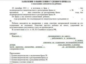 Внесение изменений в судебный приказ о взыскании алиментов