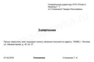 Заявление об отправке трудовой книжки по почте образец