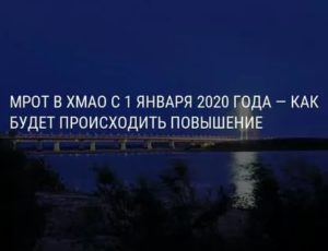 Мрот в самаре в 2020 году с 1 января