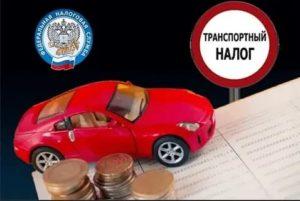 Рассчитать транспортный налог в москве для инвалидов