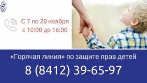 Горячая линия по правам ребенка москва круглосуточно