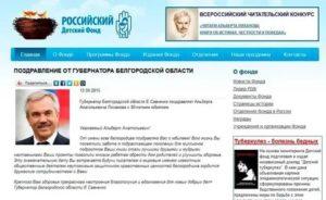 Написать жалобу губернатору белгородской области савченко