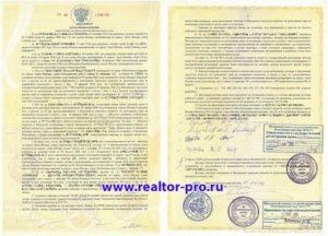 Договор купли продажи дома через нотариуса