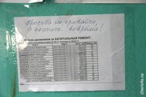Законно ли вывешивать списки должников в подъездах за коммунальные услуги