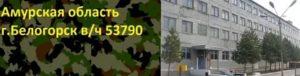 Вч 93647 г белогорск амурской обл