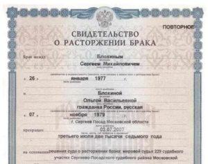 Где можно получить свидетельство о расторжении брака в украине