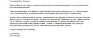 Письмо для заказчика о задержке поставки товара на склад