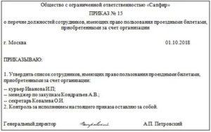 Образец приказа о выплате проездного билета