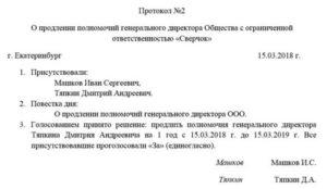 Решение учредителя о продлении полномочий директора