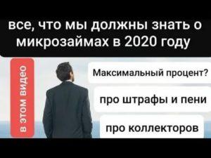 Кто не платит микрозаймы отзывы 2020 реальные