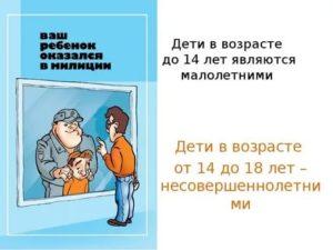 Дети считаются малолетними до какого возраста