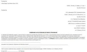Образец заявление об отказе от страховки восточный банк