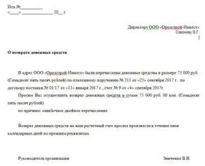 Как написать письмо о возврате денег в связи с неподходящим товаром