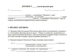 Образци договоров на заготовку дров