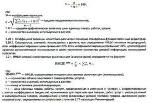 Коэффициент вариации при расчете нмцк