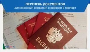 Где вписывают ребенка в паспорт рф родителей 2020 году тюмени