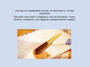 Высылаю вам письмо или отправляю