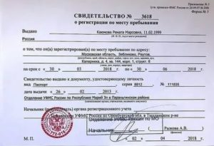 Где оформляется временная регистрация в нарофоминском районе гражданам рф