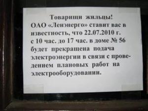 Объявление об отключении электроэнергии в жилом доме