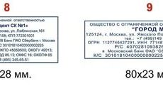 Что такое угловой штамп организации образец 1998 г