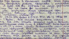 Что писать в письме в тюрьму