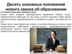Может ли юрист работать в школе учителем