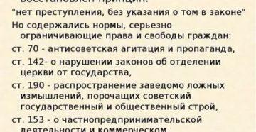 Что за статья ук рсфср 1981 17 145 ч2  206 ч2 40