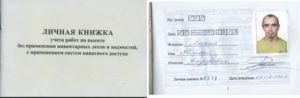 Личные книжки учета работ на высоте образец заполнения