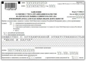 Прекращение енвд сроки подачи заявления