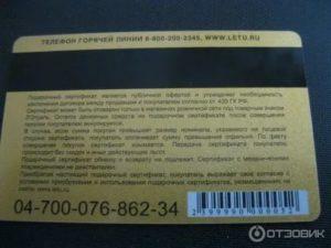 Летуаль можно ли вернуть подарочный сертификат