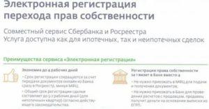 Документы основание для перехода права собственности для банка
