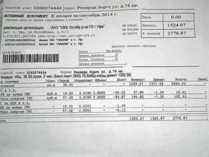 Как узнать счет за отопление по адресу