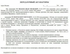 Акт передачи квартиры по договору купли продажи образец росреестр