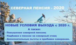Северные надбавки к пенсиям в 2020 подробности указа