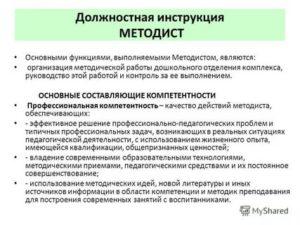 Методист кафедры обязанности