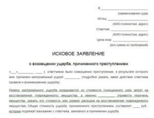 Образец искового заявления о мошенничестве в суд