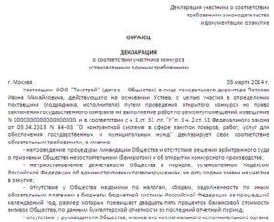 Декларация соответствия участника закупки требованиям ст 31 закона 44 фз