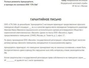 Гарантийное письмо о намерении заключить договор