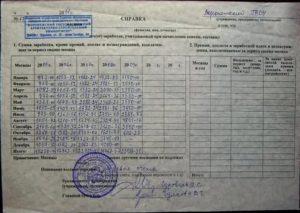 В архиве нет данных о зарплате для пенсионного фонда